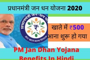 Pradhan-Mantri-Jan-Dhan-Yojana-Benefits-In-Hindi