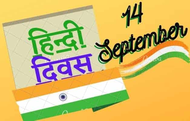 Hindi Diwas Jankari In Hindi